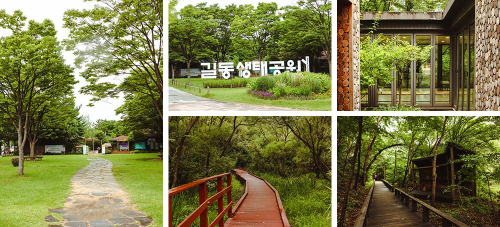 길동생태공원의 모습