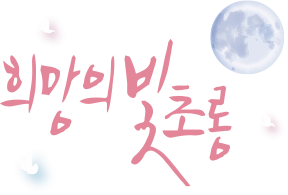 Logo of Twinkling Lantern of Hope