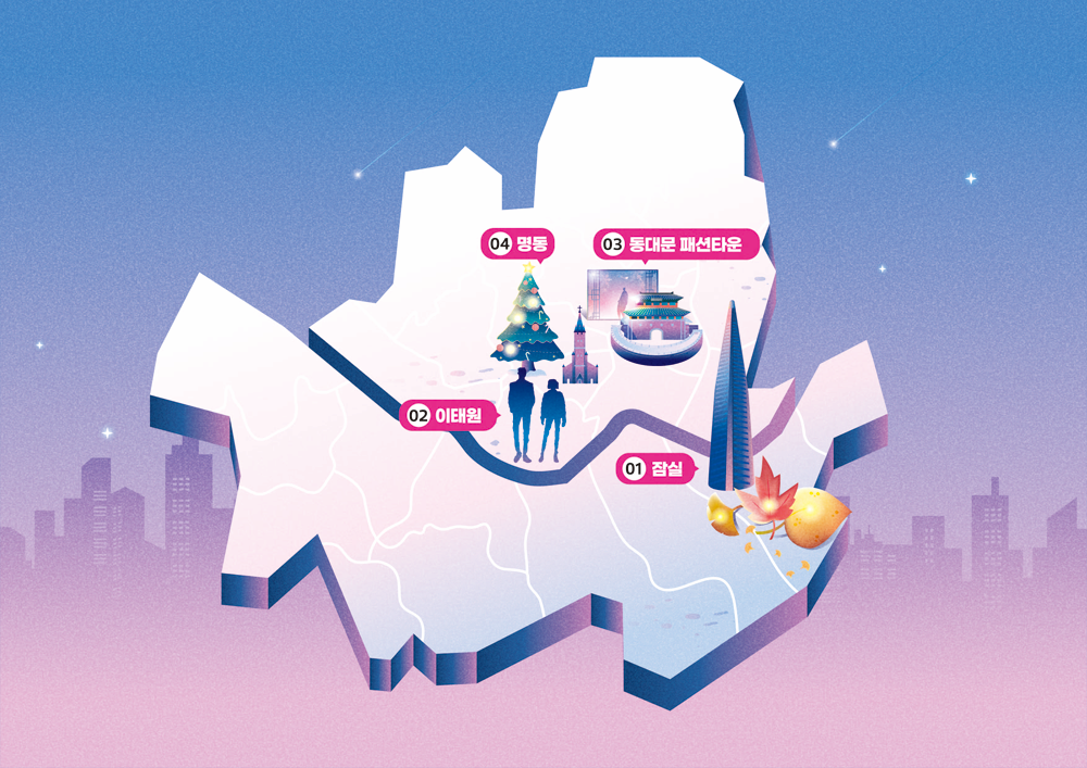 서울 관광특구 행사순서 안내도 01잠실 02이태원 03동대문 패션타운 04 명동