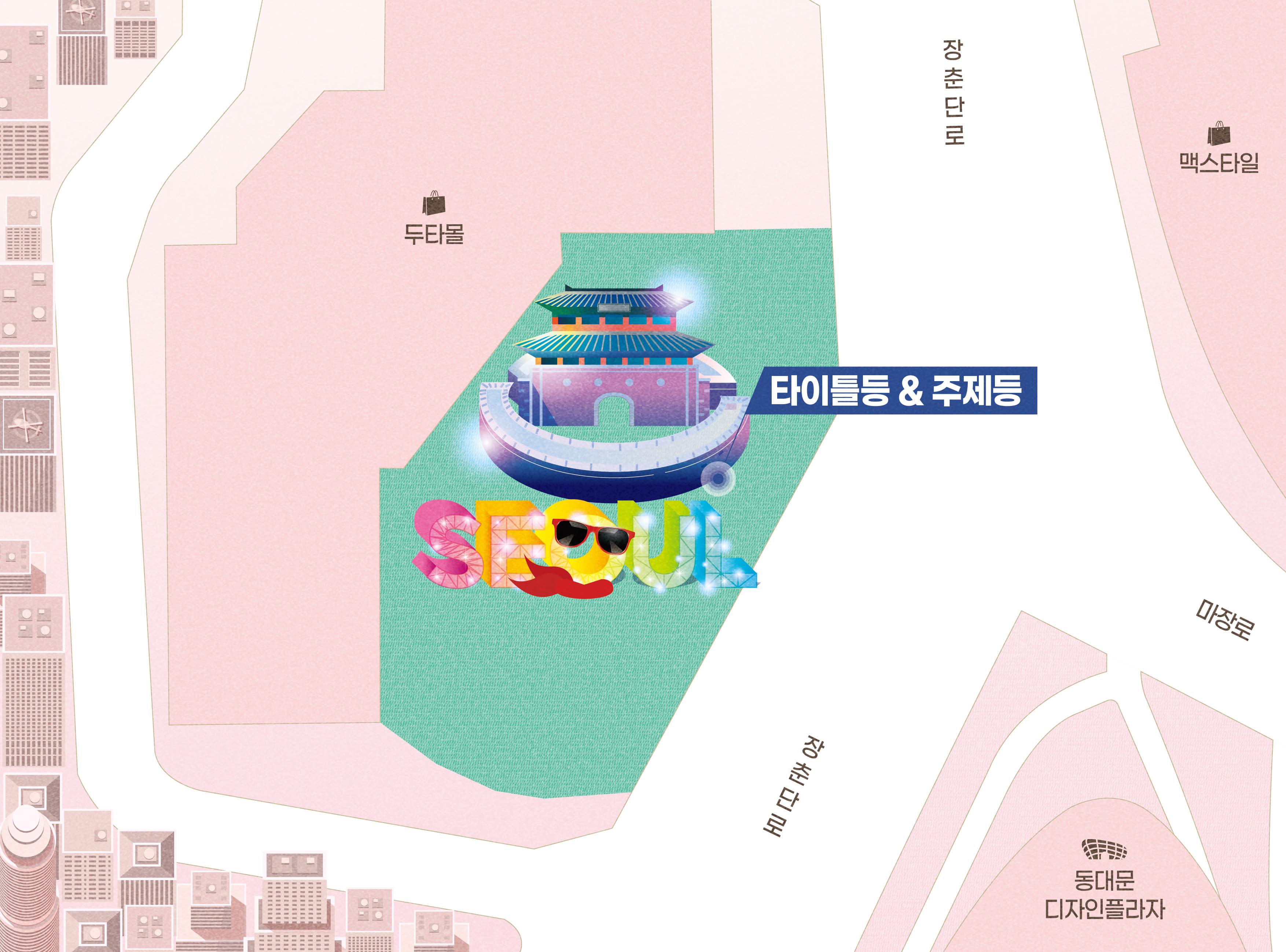 하단의 동대문 관광특구 오시는 길에서 확인하실 수 있습니다