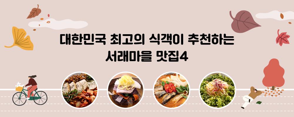 대한민국최고의식객이추천하는서래마을맛집4