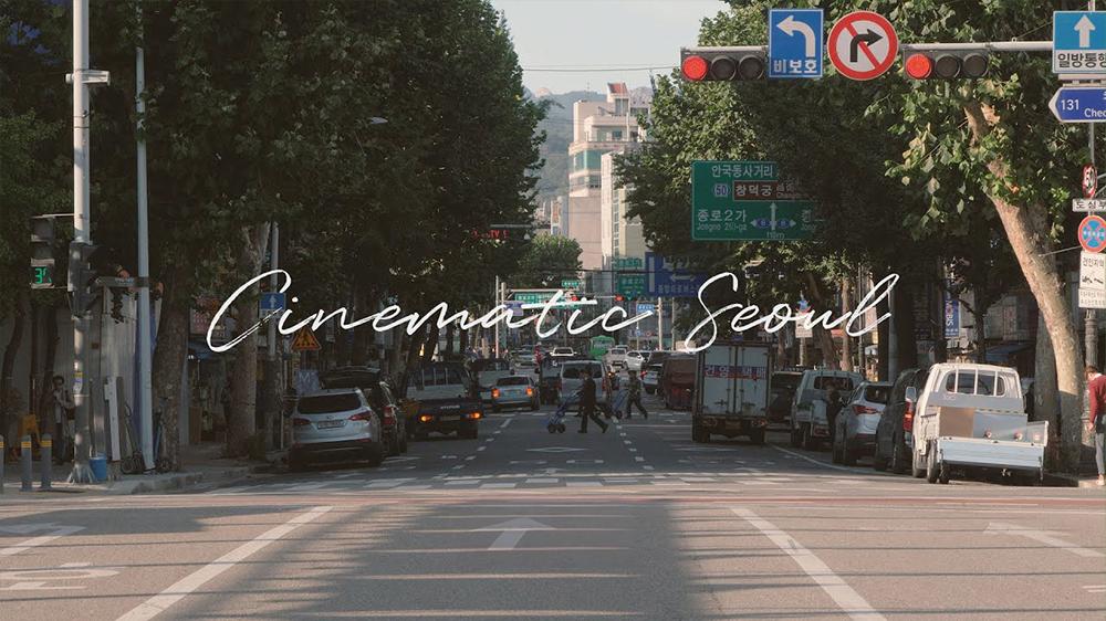 ソウルのとある通りの写真にcinematic Seoulと筆記体で書かれている
