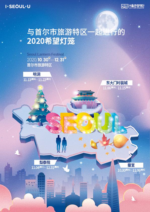 与首尔市旅游特区一起进行的2020希望灯笼.Seoul Lantern Festival.首尔市旅游特区.活动整体时间:10月30日(周五)~12.31(周四),共63天。蚕室旅游特区:10月30日(周五)~11月6日(周五).梨泰院旅游特区:11月4日(周三)~12月31日(周四),东大门时装城:11月6日(周五)~11月15日(周日).明洞旅游特区:11月13日(周五)~11月22日(周日).