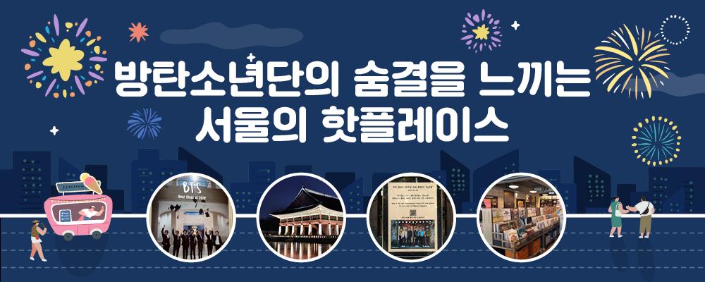 방탄소년단의 숨결을 느끼는 서울의 핫플레이스