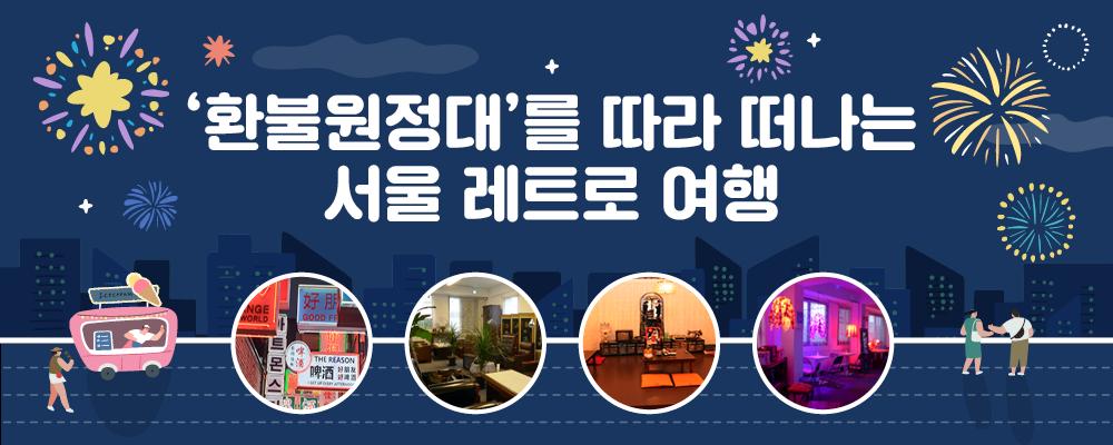 '환불원정대'를 따라 떠나는 서울 레트로 여행