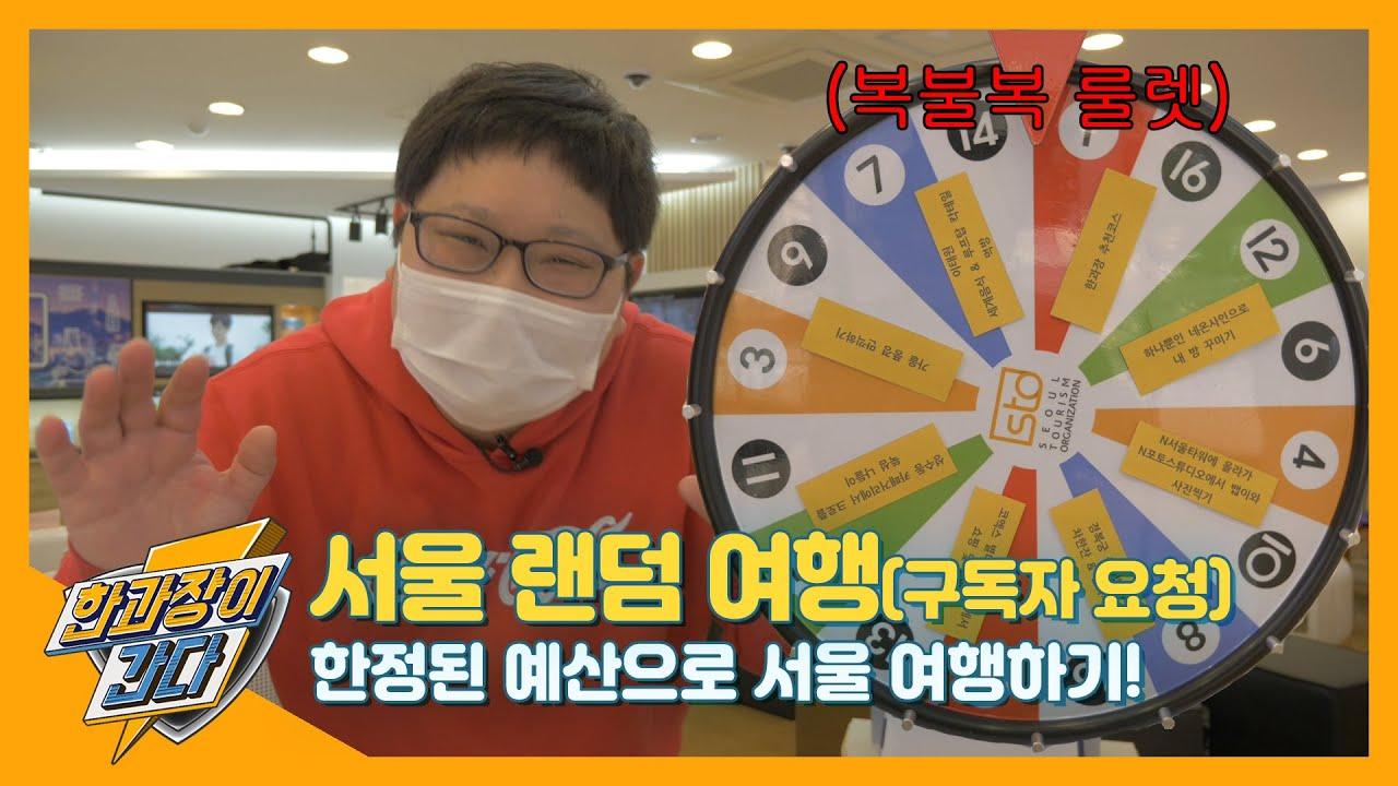 서울랜덤여행! 한정된 금액으로 서울 여행 정복기