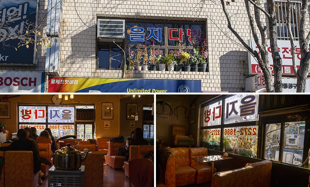 Коллаж из трех фото. На первом фото изображено окно чайного дома Eulji Dabang. Не втором и третьем фото  изображен  интерьер чайного дома Eulji Dabang со столиками и оранжевыми диванчиками.