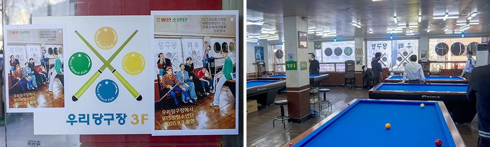 Интерьер бильярдной Uri Billiards с синими бильярдными столами и фото BTS на стене