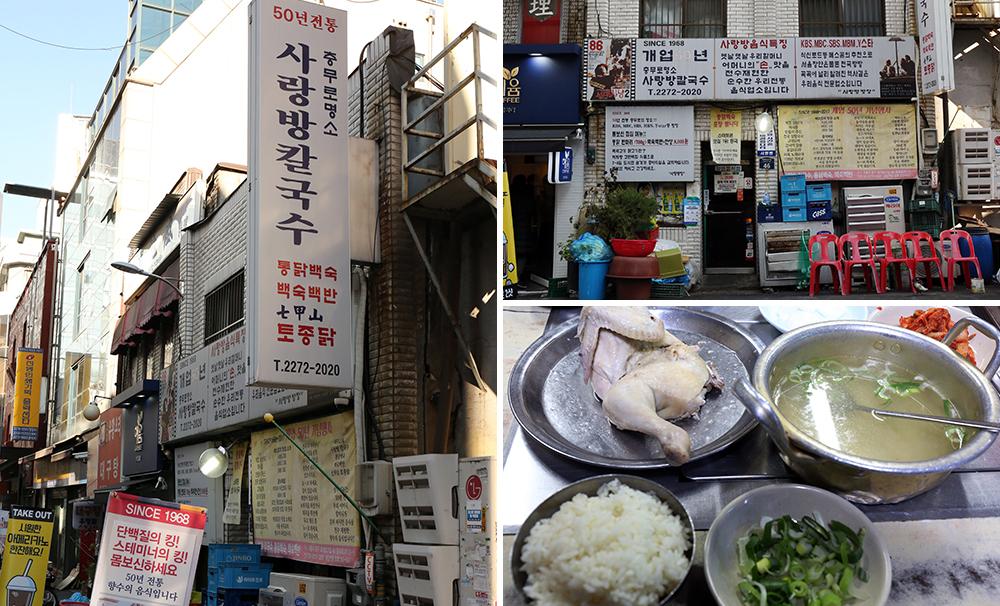 На первом фото изображен ресторан Sarangbang Kalguksu снаружи с большой белой вывеской на стене. На втором фото изображен вход в ресторан с красными пластмассовыми стульями у стены. На третьем фото изображена тарелка с половиной готовой курицы, кастрюля с бульоном, чашка с рисом и тарелка с рубленым зеленым луком.