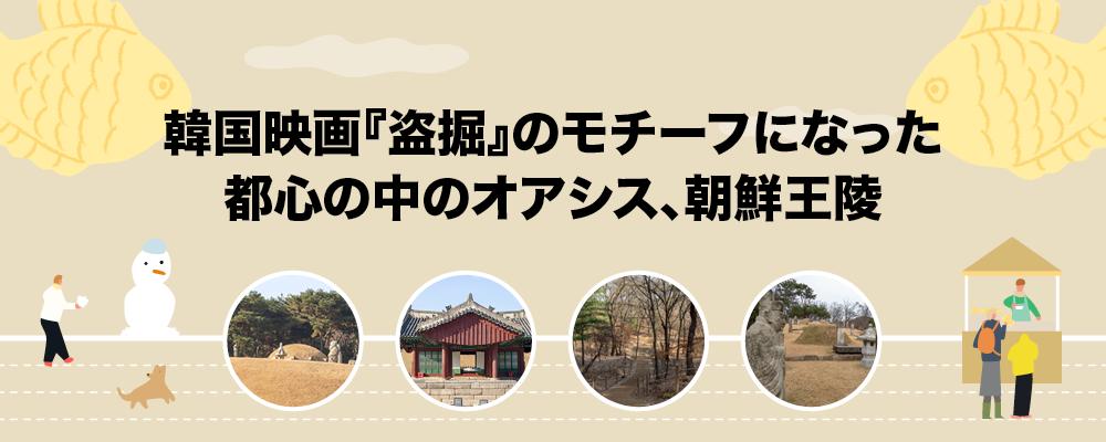 韓国映画『盗掘』のモチーフになった都心の中のオアシス、朝鮮王陵
