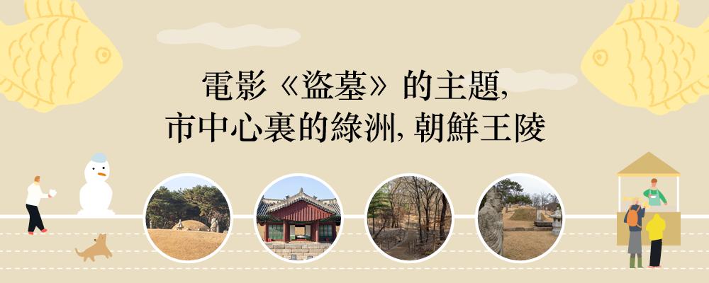 電影《盜墓》的主題,市中心裏的綠洲,朝鮮王陵