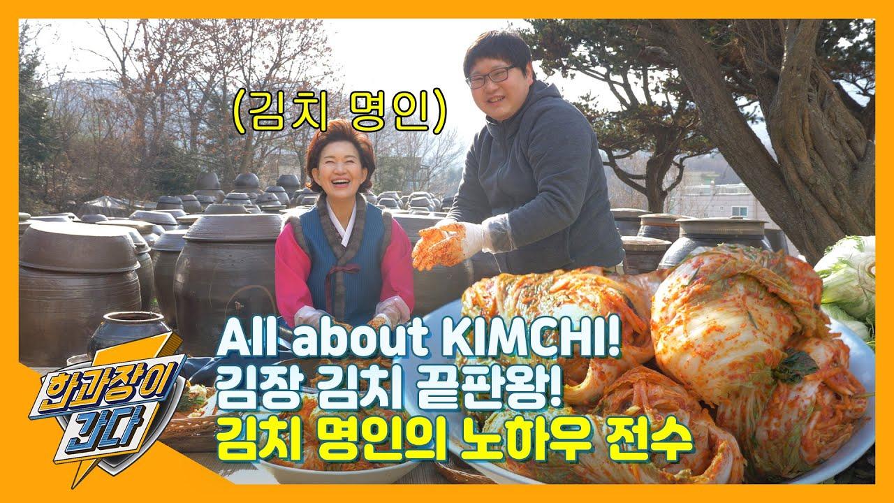 김치 명인에게 배우는 '찐' 김장 김치 클라쓰