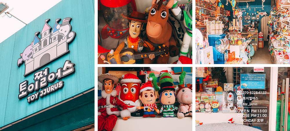 Коллаж из пяти фото. На первом изображена бирюзовая вывеска с названием магазина Toy Jjurus над входом. На втором, третьем,  четвёртом фото изображены игрушки представленные в магазине.