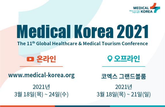 메디컬 코리아 2021 홍보 배너