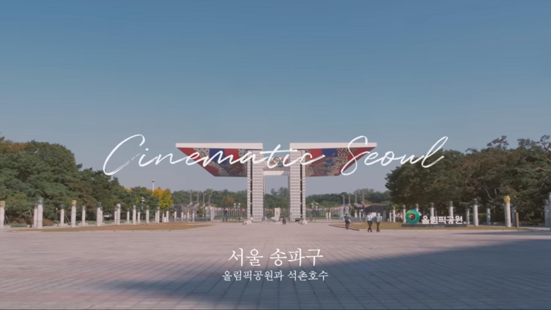 송파구 올림픽공원, 몽촌토성, 석촌호수의 아름다운 경치