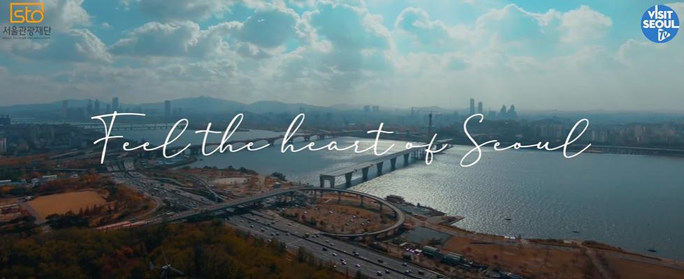 평소와는 다른 시선과 감정으로 바라보는 서울