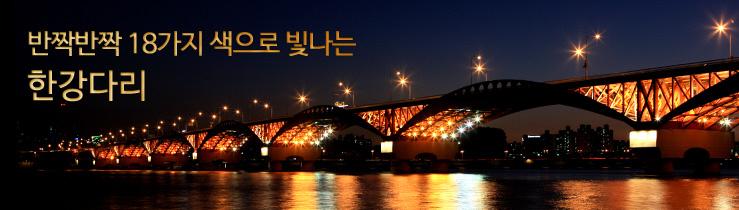한강교량이 서울 야경 관광명소로