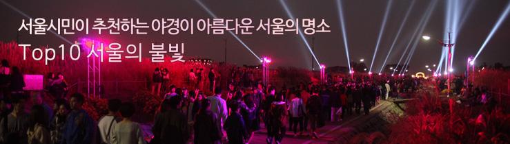 TOP 10 서울의 불빛