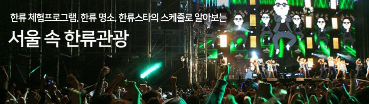 서울 속 한류관광