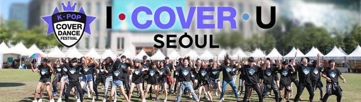 K-POP 커버 댄스