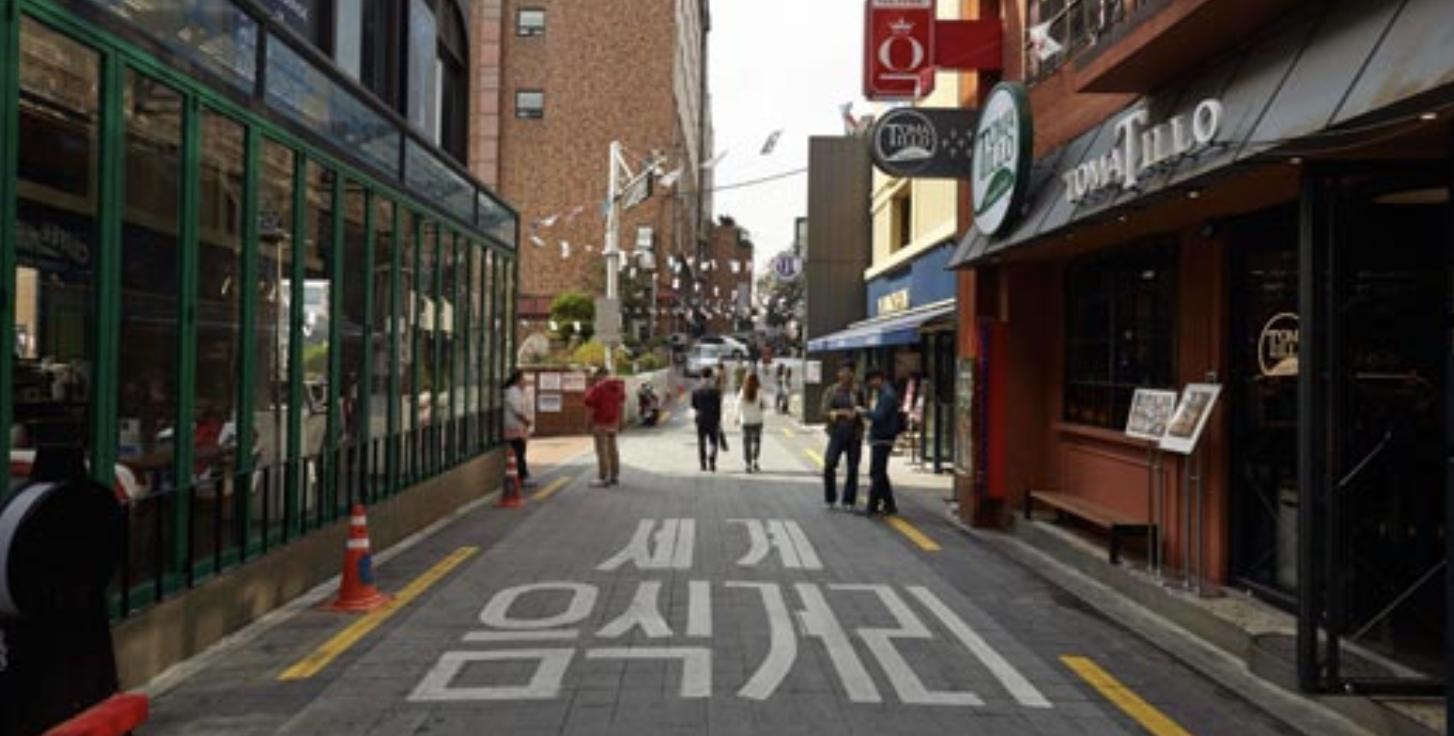 이태원 세계음식문화 거리 사진