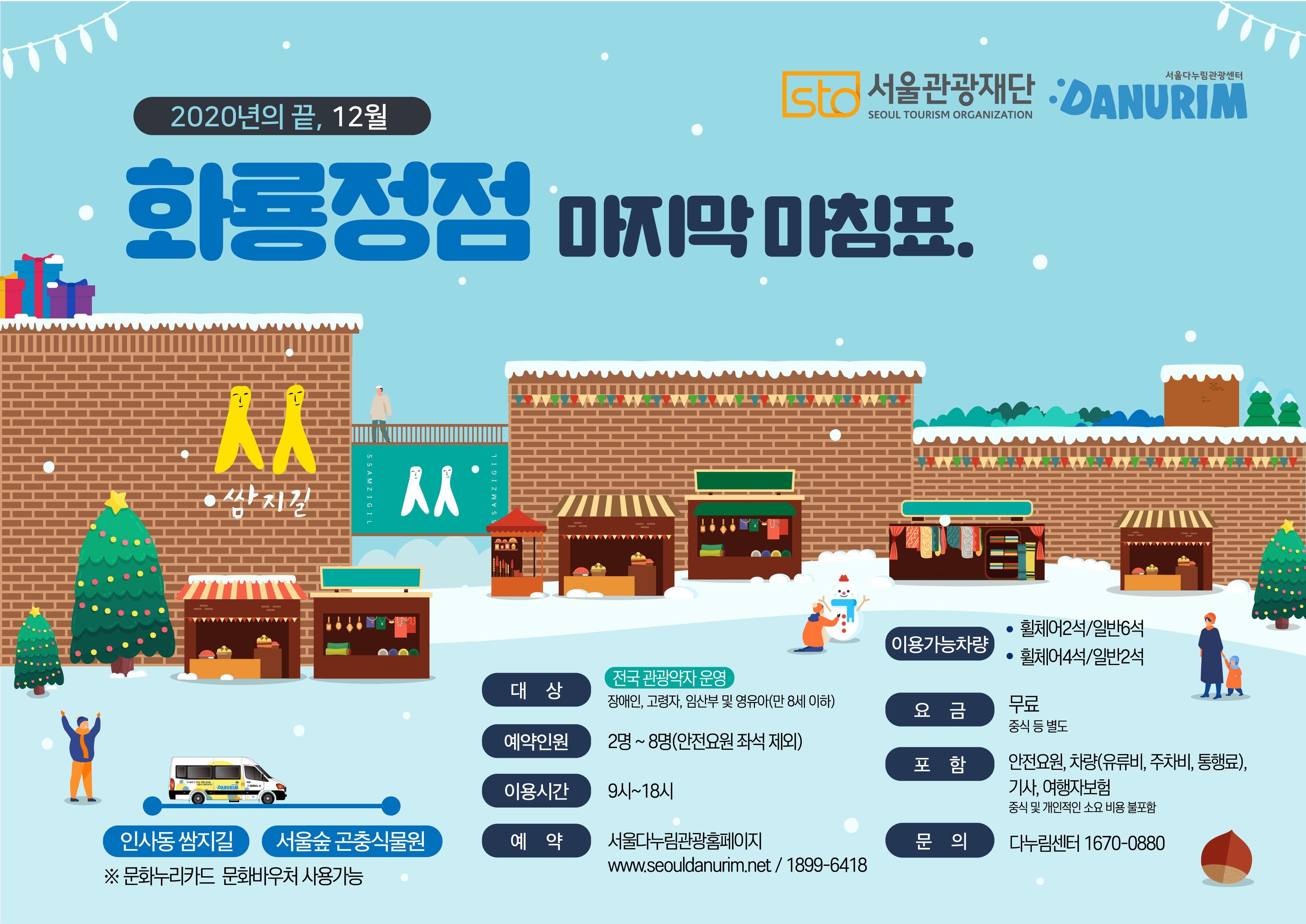 다누림미니밴 12월 추천여행(서울) 코스 안내 등