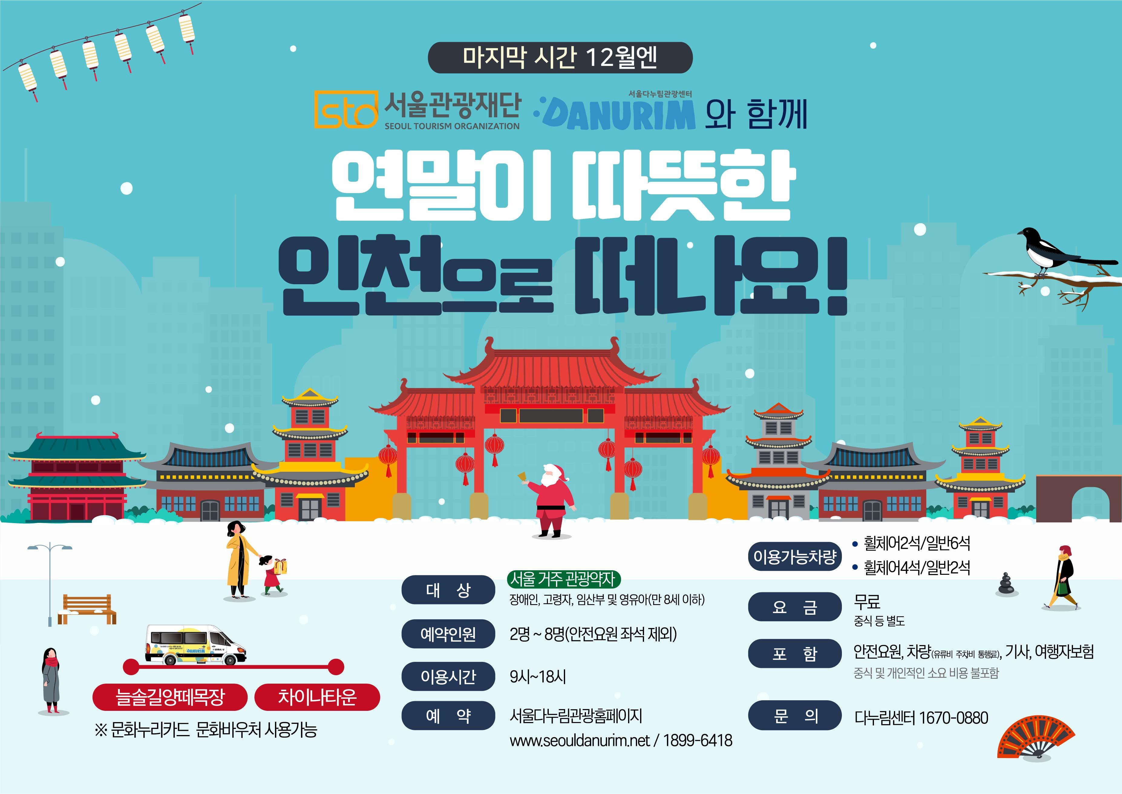 다누림미니밴 12월 추천여행(서울 근교) 홍보 포스터 : 상세내용 하단 참조