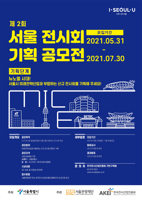 제2회 서울 전시회 기획 공모전 포스터