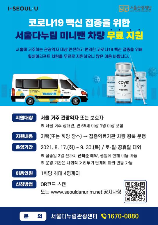 코로나19 백신 접종을 위핸 서울다누림 미니밴 차량 무료 지원 포스터
