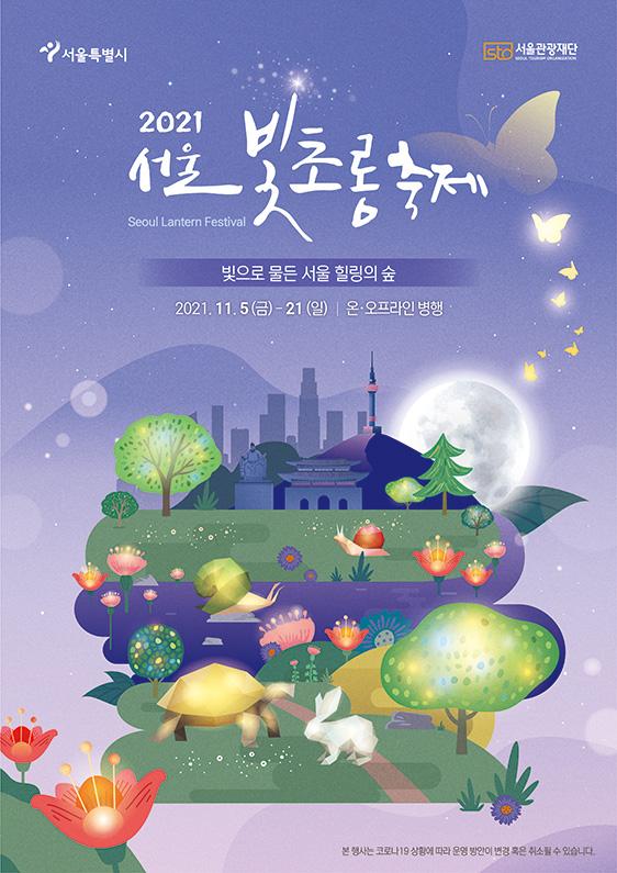 2021 Seoul Lantern Festival  - Nov. 5 (Fri) – Nov. 21 (Sun), 2021 / 17 days, Online and Offline at Jongno-gu area of Seoul