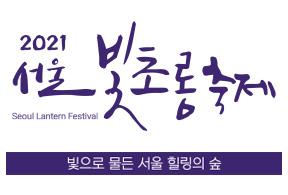 2021 Seoul Lantern Festival Logo