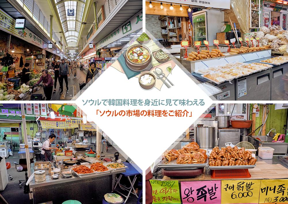 ソウルの市場のグルメをご紹介