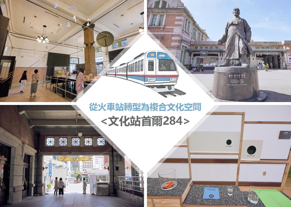 從火車站轉型為複合文化空間<文化站首爾284>