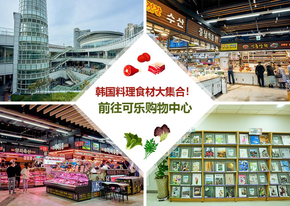 韩国料理食材大集合!前往可乐购物中心
