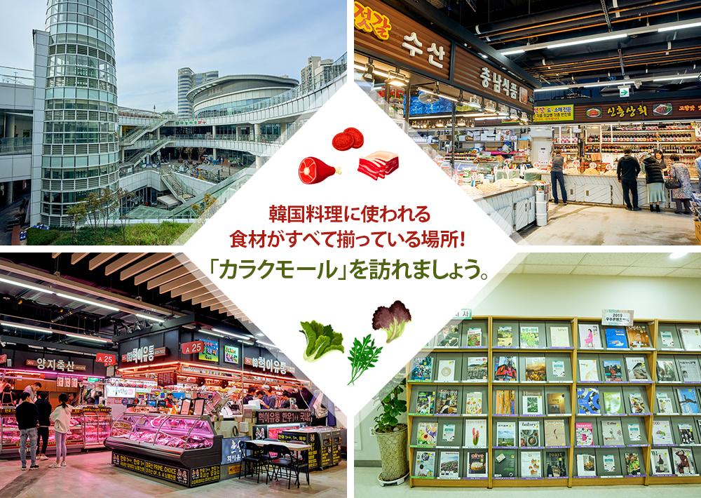 韓国料理に使われる食材がすべて揃っている場所カラクモール_main