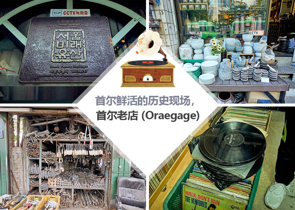 首尔鲜活的历史现场,首尔老店(Oraegage)