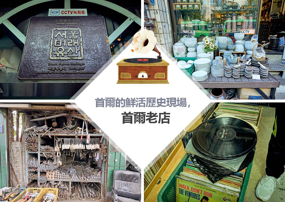 首爾的鮮活歷史現場,首爾老店主圖四張照片組(左上:首爾未來遺產看板、右上:Hansin甕器、左下:兄弟鐵匠鋪、右下:Dol唱片行)