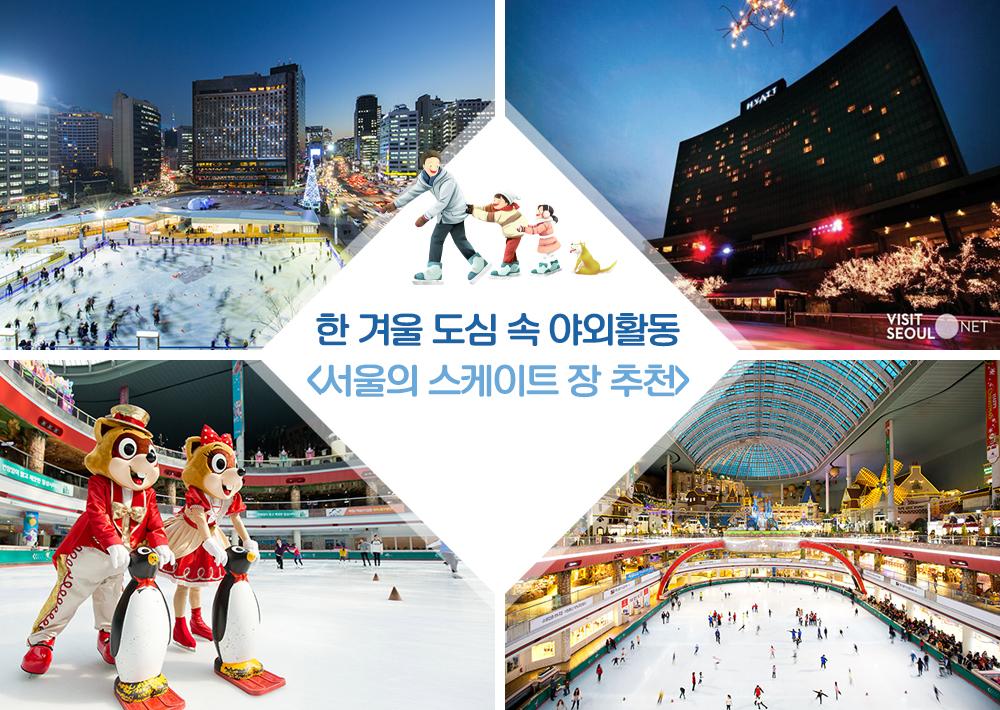 한 겨울 도심 속 야외활동 서울의 스케이트 장 추천