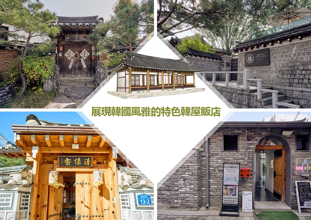 展現韓國風雅的特色韓屋飯店主圖四張照片組合(左上:樂古齋外觀、右上:Bonum 1957韓屋外觀、左下:清緣齋外觀、右下:Nagne House外觀)